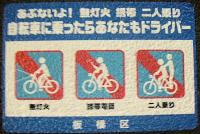 Warning for bicycles