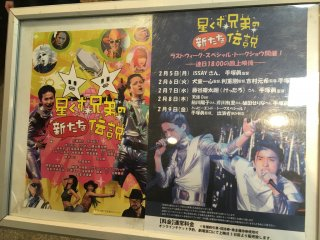 Last representation at Theatre Shinjuku w/ special talk show (星くず兄弟の新たな伝説 / The Brand New Legend of the Stardust Brothers)